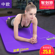 EU 90CM yoga yoga mat lengthened widened thickened fitness mat mat anti-skid sports men and women beginners