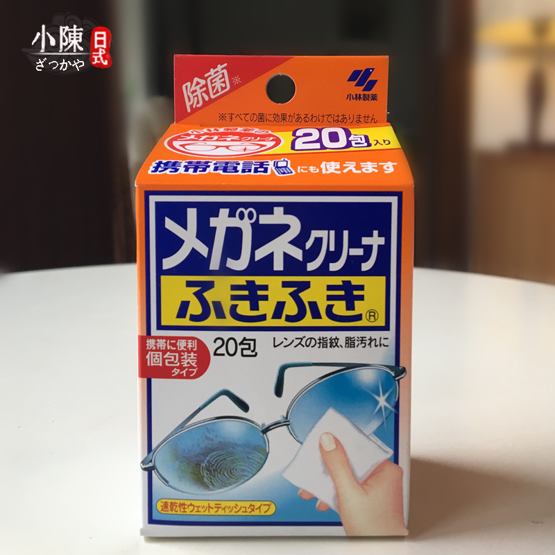 Japan imports Kobayashi pharmaceutical mirror, precious glasses, cleaning paper, screen, computer LCD screen, lens cleaning wipes
