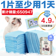 Yi Pro 100 shipping pet dog diapers diapers absorbent diaper dog dog urine pad diapers diapers cat