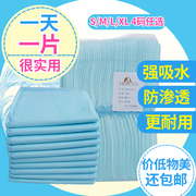 Pet dog urine pad diapers/diapers, diapers 100 thickening large deodorant 45 * 60/60 * 90 packets of mail