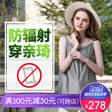 Pregnant women skirt radiation suit maternity dress authentic clothes inside wear pregnancy summer summer dress summer