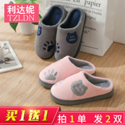 Buy one get one winter cotton slippers women at the end of non-slip home household warm month shoes cute hair drag men