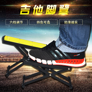 Guitar pedal foot pad metal stool foot stool classical playing the guitar foot pedal stool musical instrument accessories