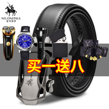 Paul men's belt genuine leather automatic buckle casual middle-aged belt youth business Korean tide leather belt