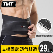 TMT sports belt male fitness belts squat training basketball equipment running gear with the female waist and abdomen