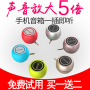 YAyusi/ Shi A5 mobile phone audio Yayun in-line mini speaker subwoofer on Apple Mini megaphone
