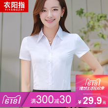 Yiyang refers to the new white shirt female summer short-sleeved business wear overalls dress tooling large size half-sleeved shirt women ol