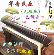 Huayin Guqin handmade old Paulownia Fu style Zhongni type for beginners to practice playing summer promotion to complete