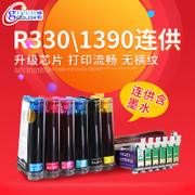 Green color suitable for EPSON R330 1390 printer cartridges, containing photo printing ink