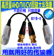Shipping AHD lightning protection waterproof anti interference three twisted pair transmitter CVI passive video free stripping TVI