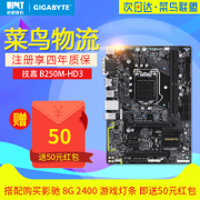 Gigabyte/ Gigabyte B250M-HD3 gaming desktop computer motherboard supports 7500 CPU non suit
