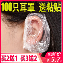 Earmuff waterproof, one-time ear drilling, otitis media, bathing, shampoo, water proof, magic device, ear protection, hair coloring, earmuff