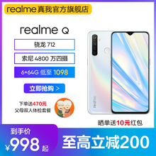 From 200, 998 real people in Gaoli to 712 Sony's 48 million pictures, 20 W flash full screen smart elderly people's photo taking mobile phone official authentic realme Q