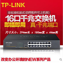 TP-LINK 16-port full Gigabit switch TL-SG1016DT desktop 1000M network monitor