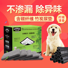 Nuobirui dog supplies bamboo charcoal S100 pet pad diapers diapers diaper bag mail Teddy deodorant cat