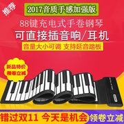 Piano house 88 key portable professional thickened fold soft keyboard MIDI Adult Electronic Piano Beginners