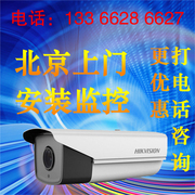 Beijing site installation and commissioning of Hikvision mobile phone remote security surveillance camera probe system services