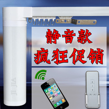 Following the best smart home electric remote control automatic curtain remote control DC silent motor LY610EN track