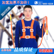 High altitude operation safety belt outdoor construction safety rope whole body five point European air conditioning installation electrician safety belt