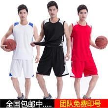 New professional basketball clothing suits for men and women team shirt basketball training suits DIY custom printing font size