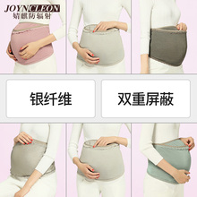 婧麒 Radiation suit Maternity Genuine Bellyband Wear Summer Work Pregnancy Apron Radiation suit Four seasons