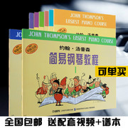 Shipping Xiaotangshan 1-3 album of John. Thompson simple piano course book 1-8 piano introduction
