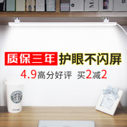 College Students' dormitory eye LED light cool artifact USB lamp lamp dormitory reading desk lamp charging
