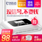 Mobile phone signal receiver to strengthen amplify home mobile Unicom 4G triple play phone to expand indoor