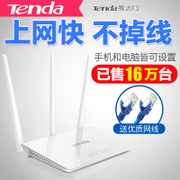 Tengda F3 optical wireless router household wall Wang high-speed intelligent WiFi relay router stability