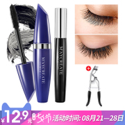2 Pack waterproof mascara thick lengthened natural curl long fiber grafting combination not dizzy