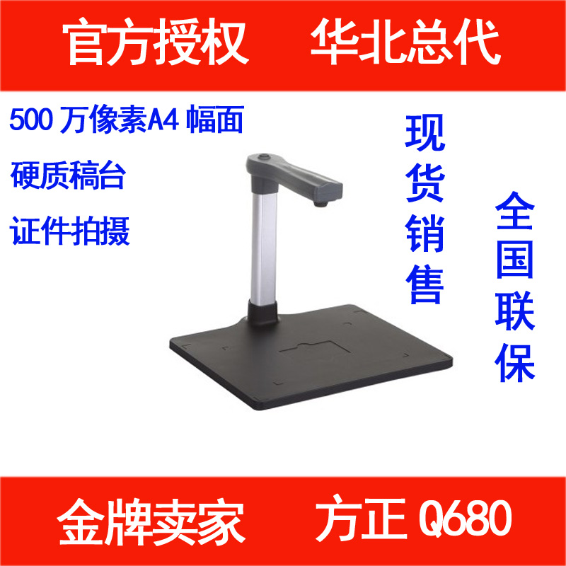 Founder Q680 A4 HD High shot instrument hard base special offer official authorization spot