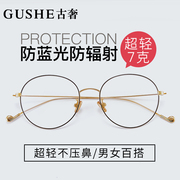 The ancient and ultra light radiation anti blue circle frame glasses frame female male eyes flat mirror Eye computer glasses