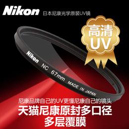 尼康日本原装UV镜67mm77 82 86 52 58 72 62 55滤镜单反相机佳