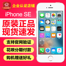 Apple/ apple iPhone SE new camera intelligent mobile phone version of the country's 3 port network 4G 5SE interest free installments