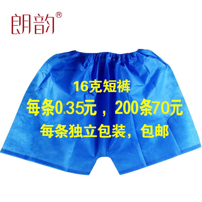 25d36c4cefbb Disposable shorts men and women general non-woven cloth boxer underwear  beauty salon sauna pants