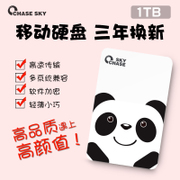 Day cartoon 2.5 inch thin mobile hard disk mobile hard 1t high-speed USB3.0 1TB compatible Apple encryption