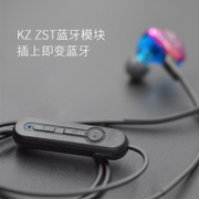 KZ bluetooth module ZST the ZS3 ED12 ZS5 bluetooth line with stereo bluetooth 4.1 pin movement