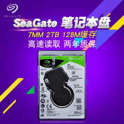 Line 2.5 inch 2T Seagate ST2000LM015 2TB notebook hard disk 128M cache Seagate/