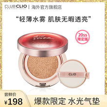 Korean Leo Clio gloss air cushion limited edition dry skin moisturizing Concealer air cushion