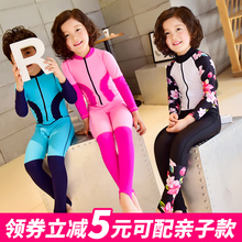 Children's Swimsuits Girls Boys Children Quick-drying Conjoined Sun Long-sleeved trousers Baby Waterproof Wetsuit