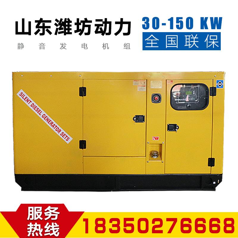 潍坊静音柴油发电机组30/50/75/100/120kw150千瓦无刷三相电启动