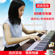 Piano house key 88 adult household portable folding Pro beginners thickened soft keyboard of electronic piano