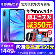 Six-stage interest-free consultation reduced 350 yuan Huawei/Huawei Noa4e official flagship mobile phone store authentic official website Mate20pro price reduction glory P20 nova5ipro straight down