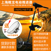 Ship electric propulsion with dragon boat stern hanging machine fishing boat paddle outboard motor propeller