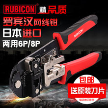 RUBICON Robin Hood Cable Tweezers Japan Import Network Pliers Crystal Pliers Rope Home Tools Crimping Tools