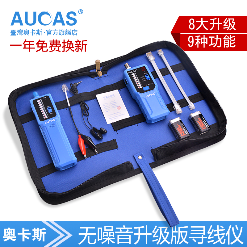 Wire line finder tester, multi-function network anti-interference patrol line measuring instrument, detector, wire finder
