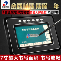 Tsinghua Tongfang computer-driven handwriting board for the elderly large-screen tablet keyboard input board XP Win7 8 10