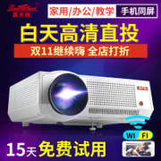 Hongtianpao LED86+ household projector 3D WiFi intelligent office projector without screen projection TV