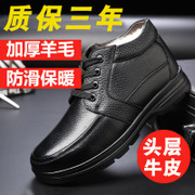 Men's leather shoes leather shoes in winter with warm cashmere in the elderly father father thick wool slip shoes shoes