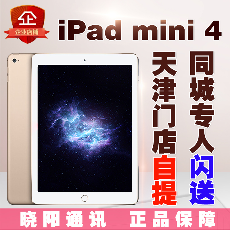 apple/Apple IPad mini 4 WiFi version 128GB card 4G mini 4 tablet state line intact